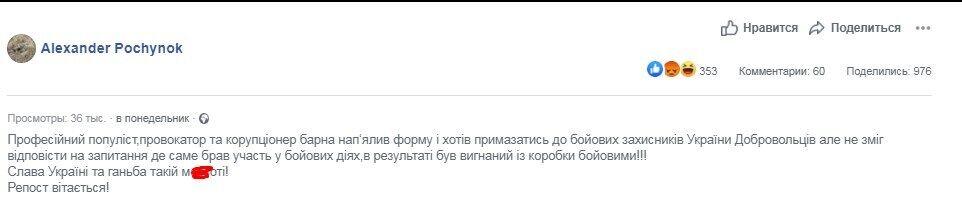 Facebook Олександр Починок