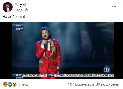 Концерт за участю Кіркорова на День Незалежності обурив українців