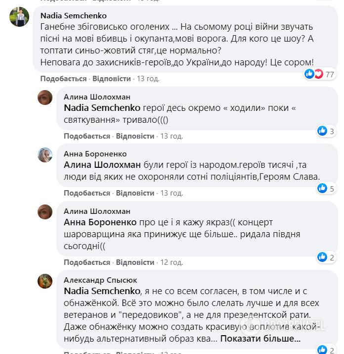 Українці в мережі поділилися думками щодо попурі до Дня Незалежності