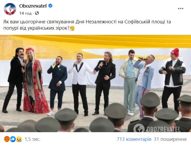 Реакція користувачів мережі на попурі українських зірок
