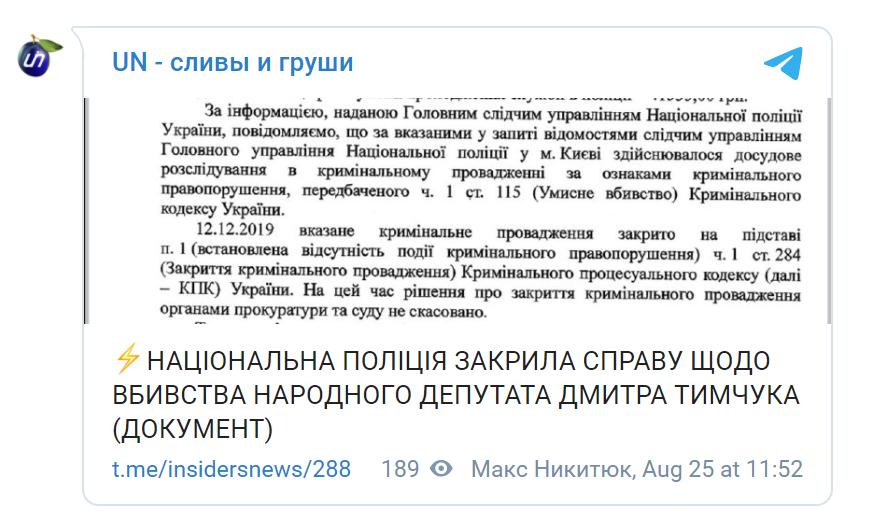 Запит у поліцію про справу Тимчука