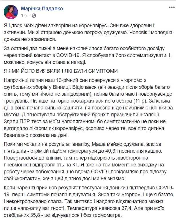 Маричка Падалко и двое ее детей заразились COVID-19