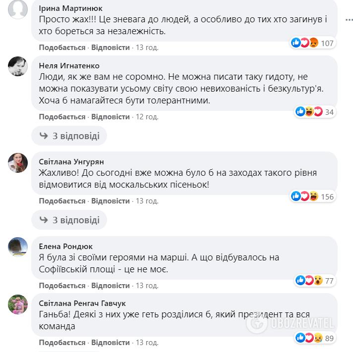 Кому-то из украинцев не понравился вид звезд
