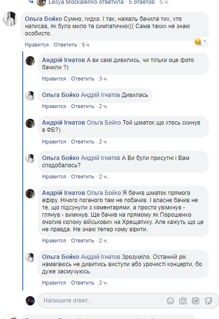 У мережі скандал через виступ Данилка і Волканова