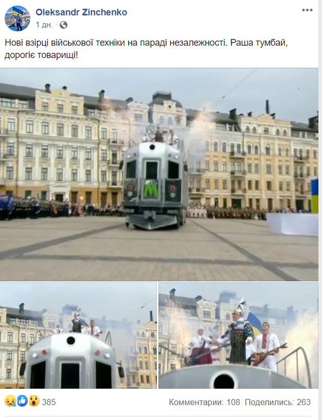 Користувачі мережі обурилися через виступ Данилка і Волканова