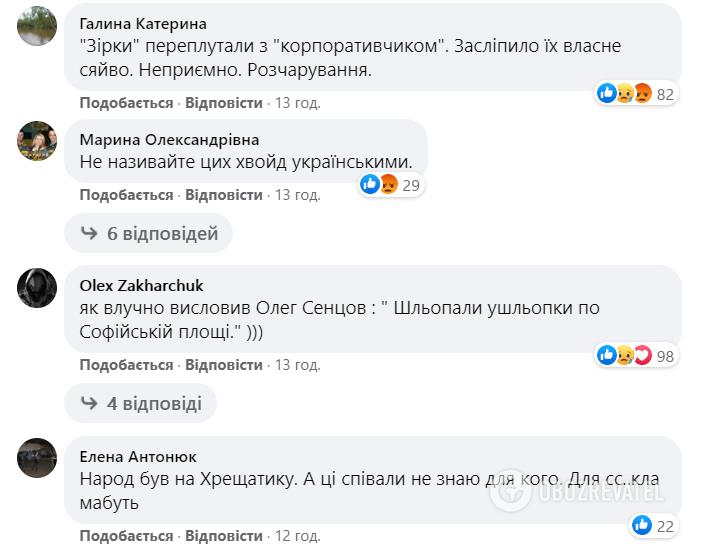 Українці зазначили, що у країні, де триває війна, не час для концертів