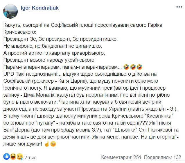 Кондратюк раскритиковал попурри на День Независимости