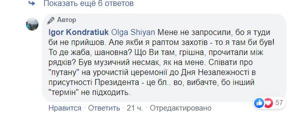 """Кондратюк негативно высказался о песне """"Киевлянка"""""""