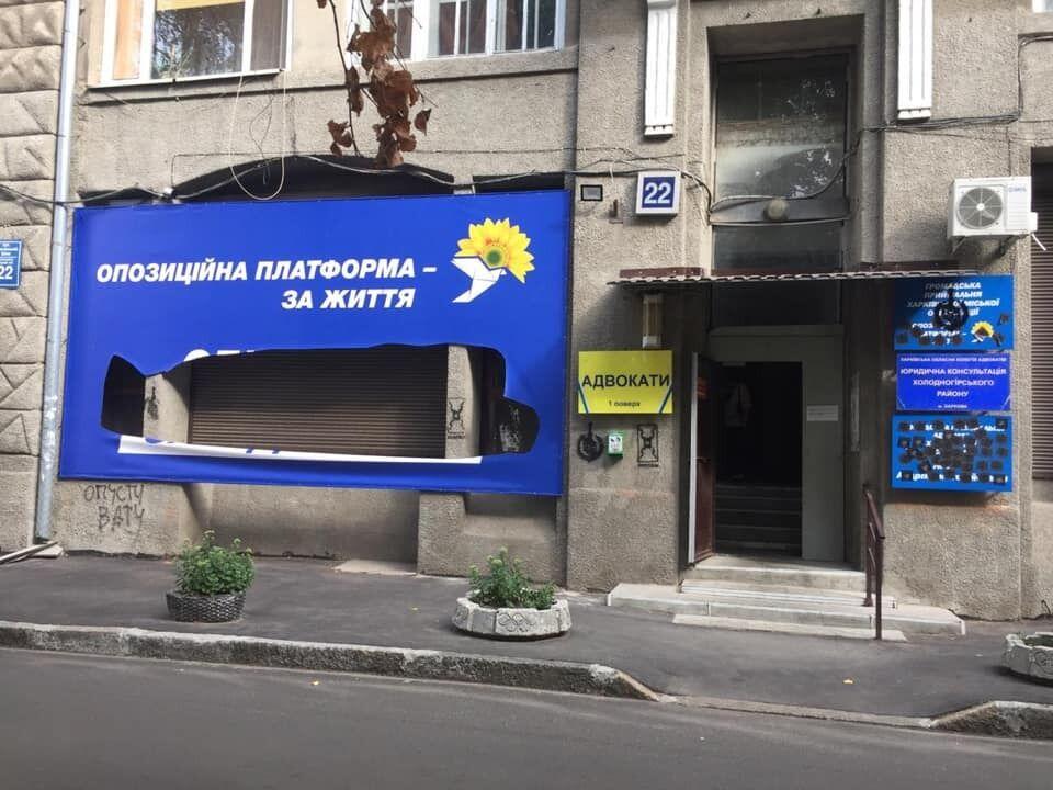Невідомі розмалювали і порвали рекламні банери ОПЗЖ