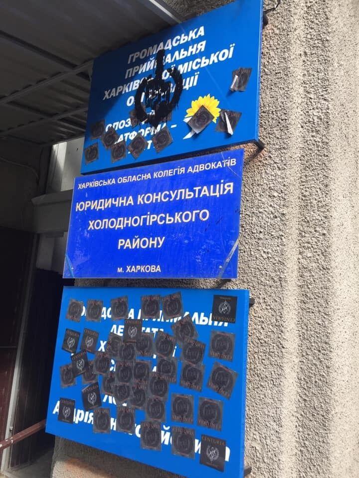 У Харкові напали на громадську приймальню міської організації ОПЗЖ