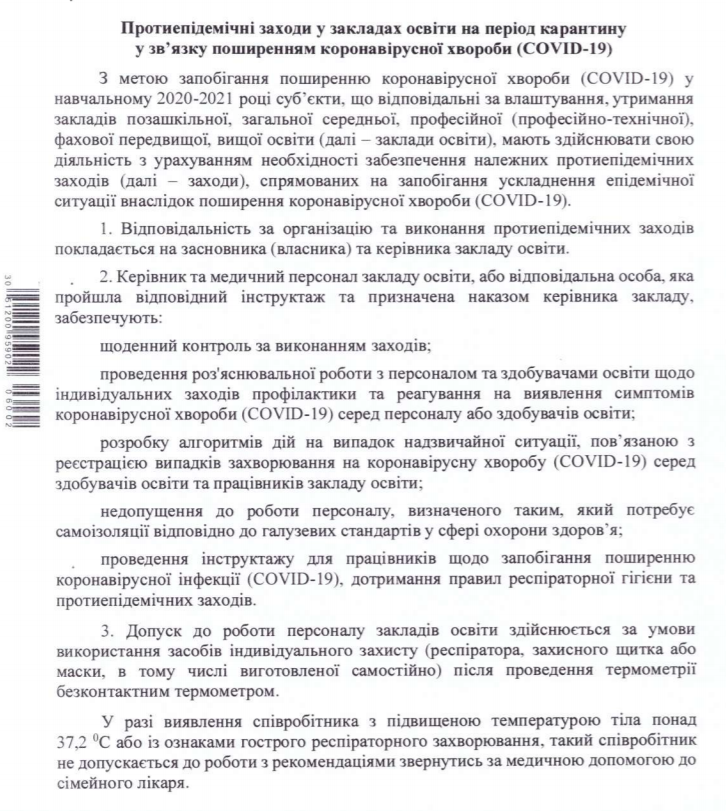 В Україні зміниться навчання в школах з 1 вересня