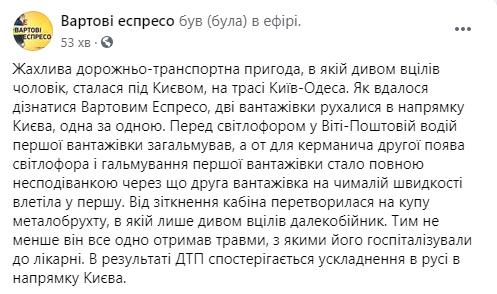 Інформація про ДТП під Києвом
