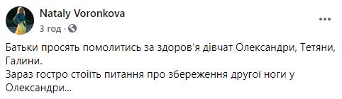 Допис про ампутацію в однієї із постраждалих у ДТП в Києві
