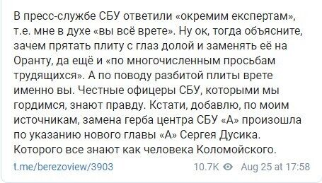 Telegram Тараса Березовця