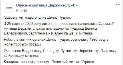 Facebook Одесской таможни