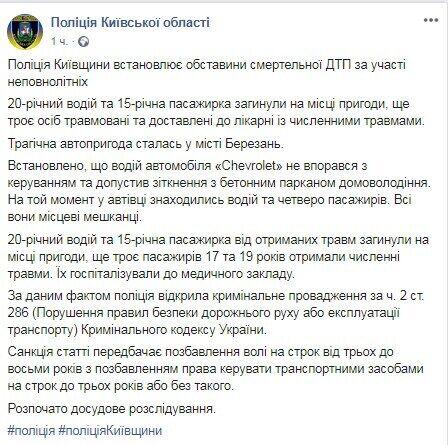Facebook полиции Киевской области
