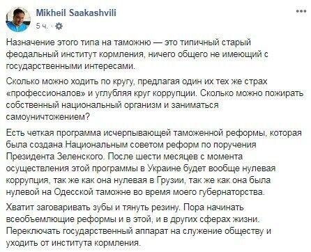 Facebook Михаила Саакашвили