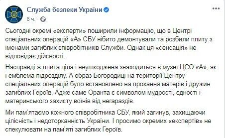 Facebook СБУ