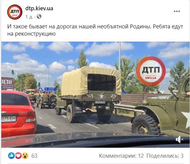Под Киевом засняли движение колонны военно-исторических авто.