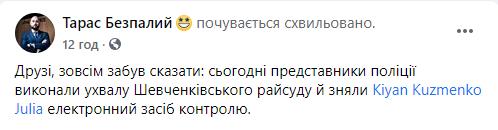 Пост адвоката про Кузьменко