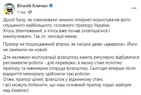 Кличко написав про головний прапор України