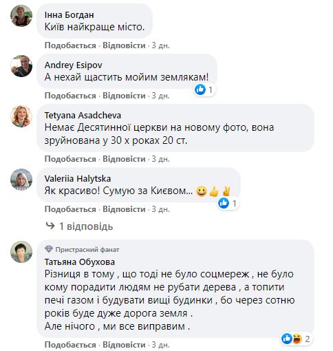 Користувачі мережі порівняли сучасне та архівне фото схилу із Андріївською церквою в Києві