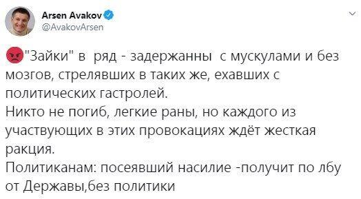 Twitter Арсена Авакова