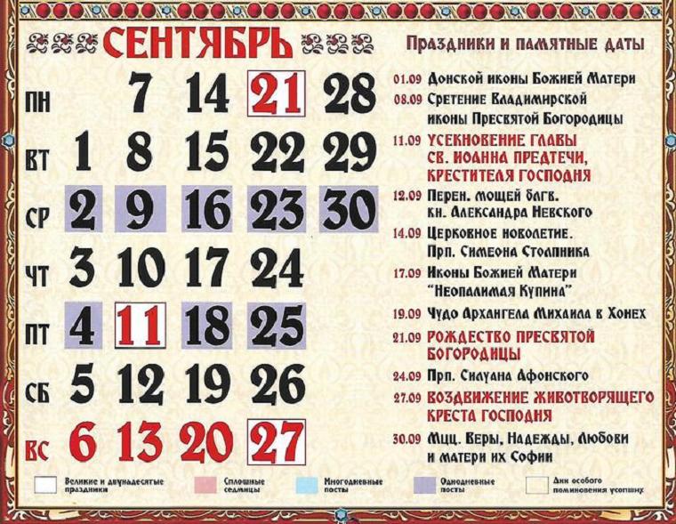 У вересні 2020 року декілька православних свят