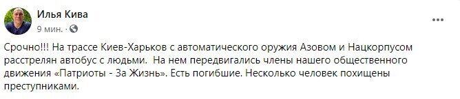 """Кива сообщил о нападении на автобус с членами организации """"Патриоты – за жизнь"""""""