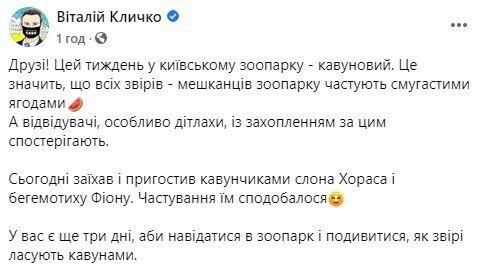 """Кличко відвідав зоопарк у """"кавуновий тиждень"""""""