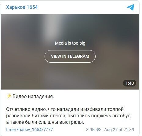 "Telegram ""Харьков 1654"""
