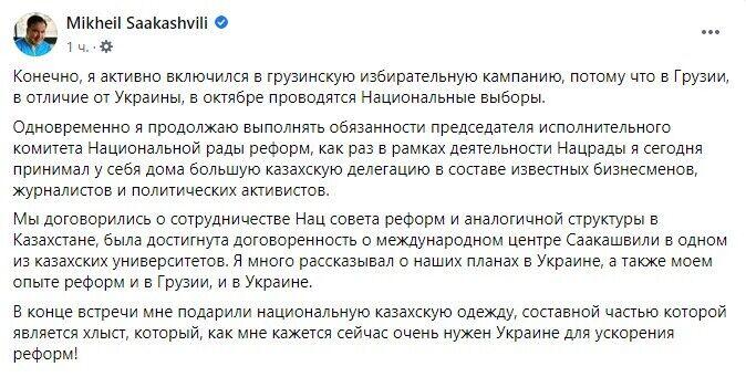 Саакашвілі пояснив, навіщо хоче повернутися до Грузії