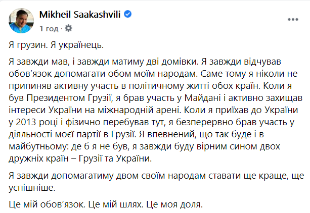 Признание Саакашвили