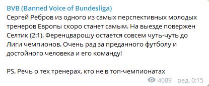Андронов у Telegram похвалив Реброва