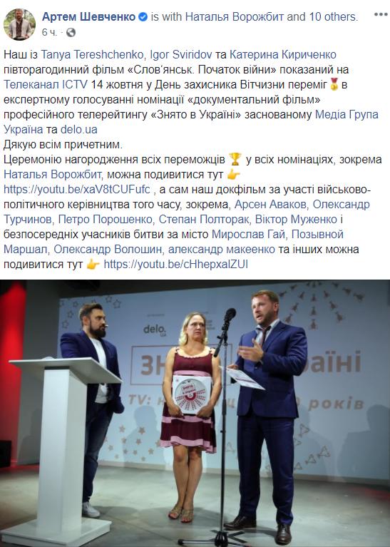 """Фильм """"Славянск. Начало войны"""" получил награду"""