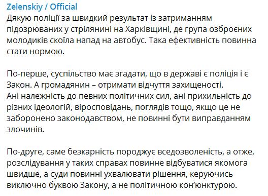 Полный пост Зеленского в Telegram.