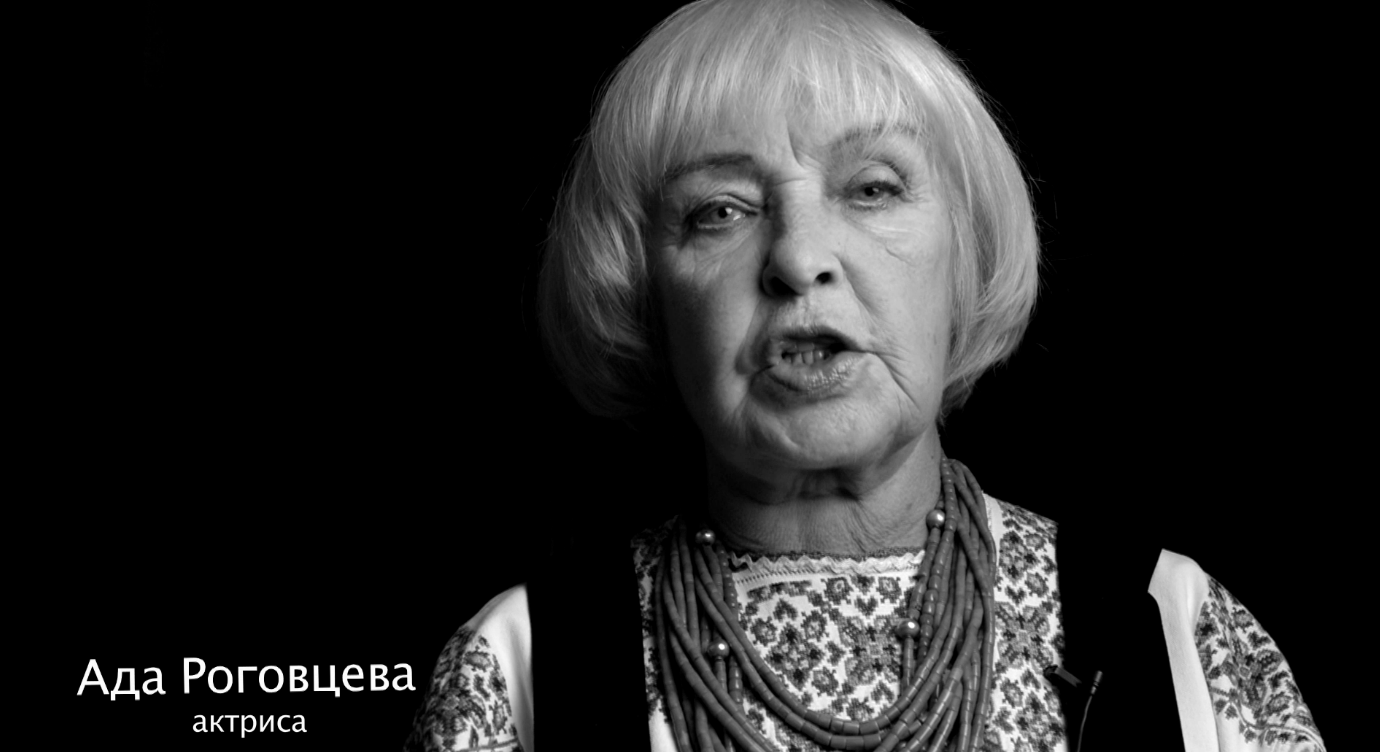 Ада Роговцева зачитала стих в память о погибших воинах