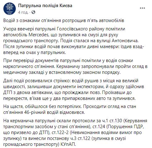 Пост поліції про ДТП.