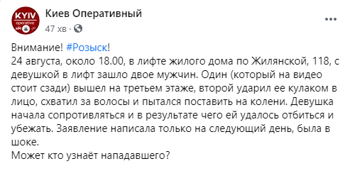 В Киеве мужчину подозревают в нападении на молодую девушку в лифте жилого дома