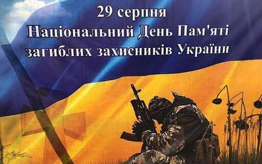 День памяти защитников Украины отмечается с 2019 года