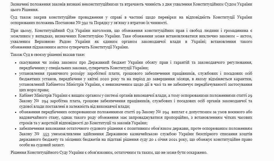 КС визначився з постановою уряду щодо карантину.
