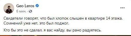 Facebook Гео Лероса