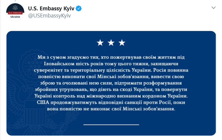 США поддержали Украину