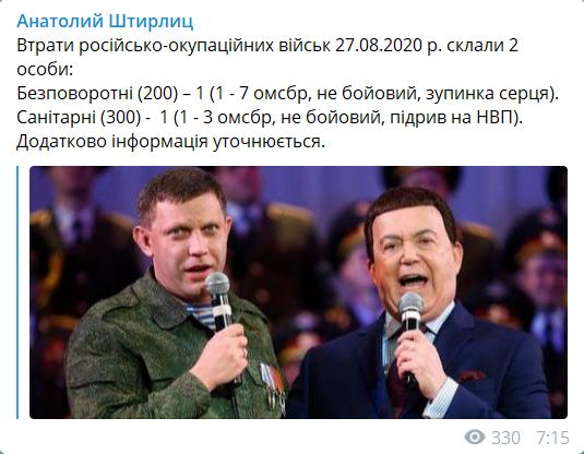 На Донбассе террористы обстреляли ВСУ из гранатометов – штаб ООС