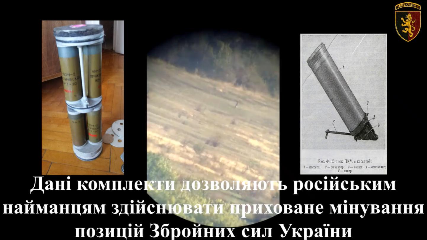 Українські військові зафіксували, як противник дистанційно встановлює міни на Донбасі