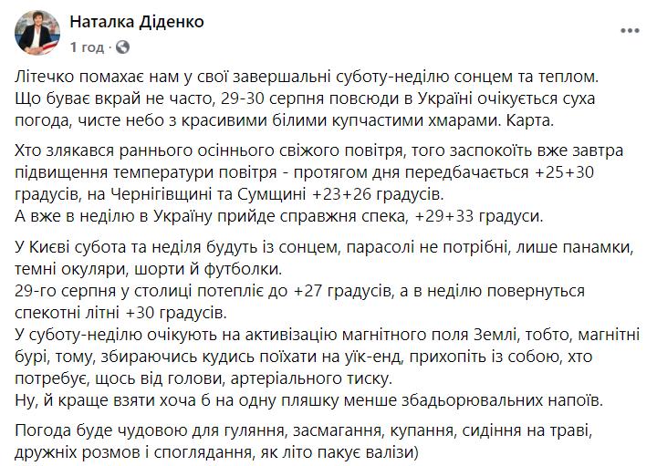 Прогноз синоптика на последние выходные лета 2020-го в Украине