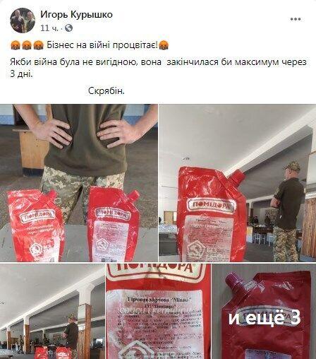 Facebook Игоря Курышко