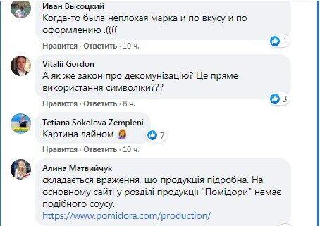 Реакция украинцев на горчицу с серпом и молотом