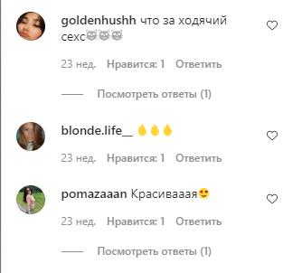 Комментарии под фото Марии Зобенко