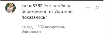 Тодоренко намекнула на вторую беременность